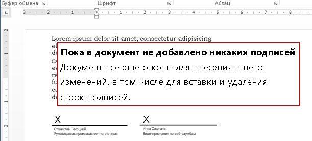 Документ без первой подписи, доступный для изменений