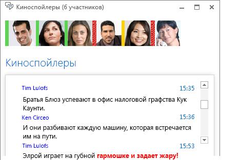 Снимок экрана: окно комнаты чата, в котором отображается новое сообщение с полужирным красным шрифтом и смайликом