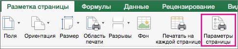 """На вкладке """"Разметка страницы"""" выберите """"Параметры страницы"""""""