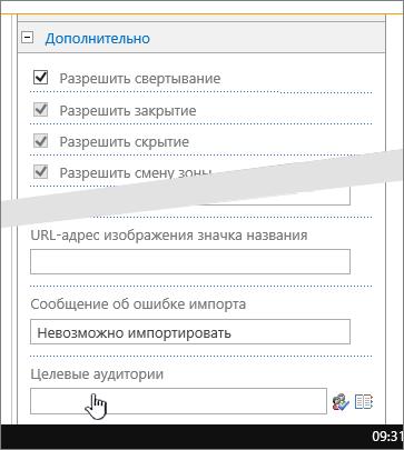 Раздел расширенных свойств веб-части; выделена целевая аудитория