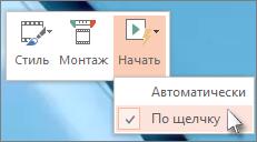 """Настройка параметров меню """"Пуск"""""""