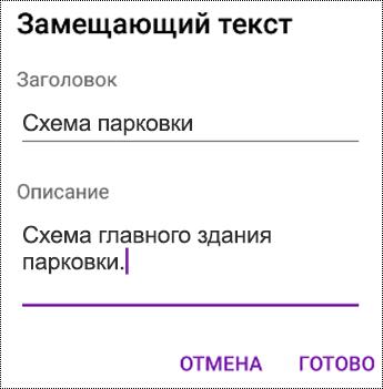 Добавление замещающего текста к изображениям в OneNote для Android