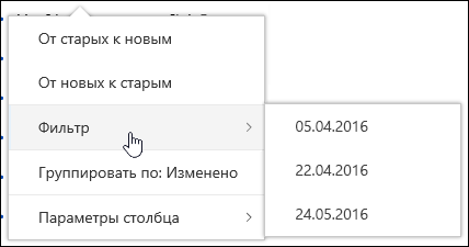Фильтрация представления библиотеки документов в Office365