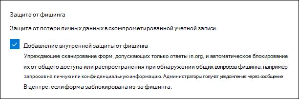 Параметры администратора Microsoft Forms для защиты от фишинга