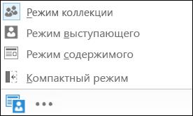 """Снимок экрана: выбор представления с выбранным вариантом """"Представление коллекции"""""""