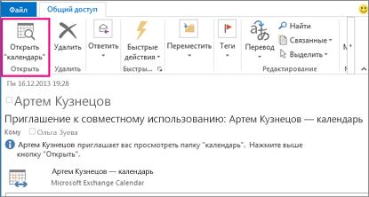 """Кнопка """"Открыть календарь"""" в полученном приглашении на общий доступ к календарю"""