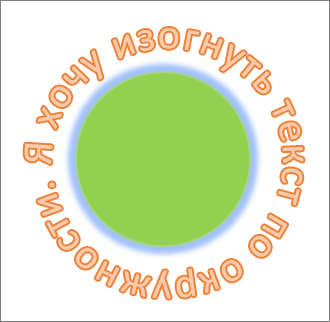 Текст, обтекающий круг