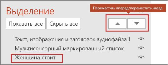 """Пользовательский интерфейс PowerPoint с элементами и кнопками """"Переместить вперед"""" и """"Переместить назад"""" в области выделения."""