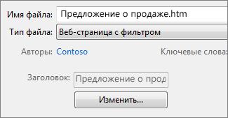 """Диалоговое окно """"Сохранение документа"""" с выбранным параметром """"Веб-страница с фильтром"""""""
