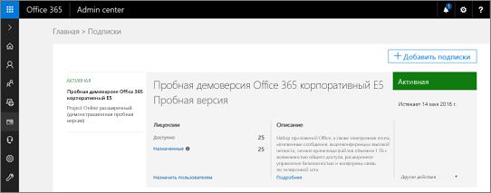 """Войдите на сайт portal.office.com как глобальный администратор и выберите """"Администратор"""" > """"Выставление счетов"""""""