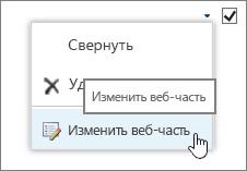 """Выделенное меню """"Правка"""" веб-части"""