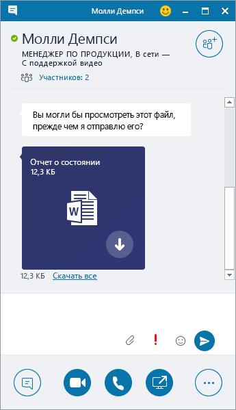 Снимок экрана: окно мгновенных сообщений с входящим вложением.
