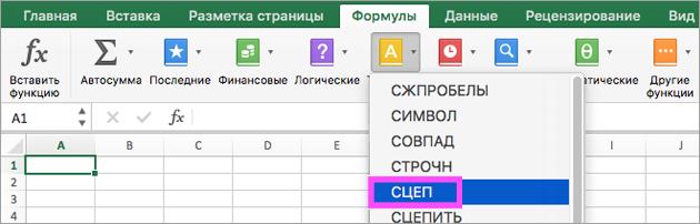 Функции СЦЕП и ОБЪЕДИНЕНИЕ в Excel.