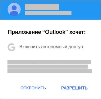 """Нажмите """"Разрешить"""", чтобы предоставить Outlook автономный доступ."""