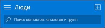 """Панель инструментов """"Люди"""""""