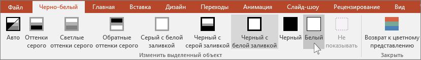 """меню """"Изменить выделенный объект"""" в PowerPoint"""