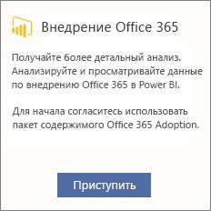 """На карточке внедрения Office365 нажмите кнопку """"Начало работы"""""""