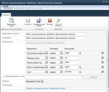При наличии соответствующих разрешений можно изменить многие параметры отчета, в том числе его название, описание, расписание и настройки.