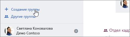 """Снимок экрана: кнопка """"Создать группу"""" в Yammer.com."""