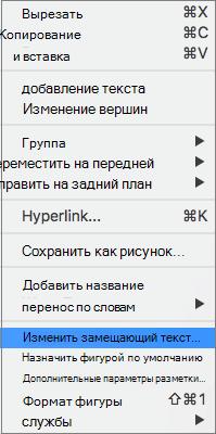 """Параметр """"заМещающий текст"""" в контекстном меню для добавления замещающего текста к фигуре"""