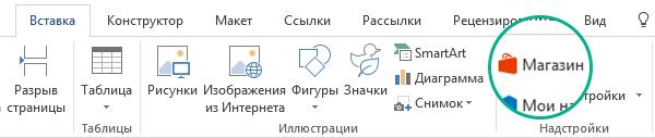 """Используйте кнопку """"Магазин"""" на вкладке """"Вставка"""" на ленте Office, чтобы установить надстройки Office"""