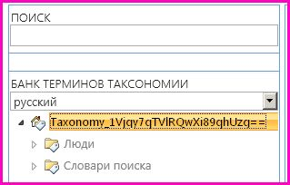 Снимок экрана: область дерева в средстве управления банками терминов с именем таксономии и дочерними папками.