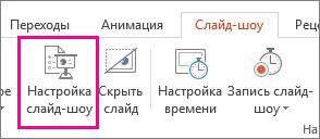 """Кнопка """"Настройка слайд-шоу"""""""