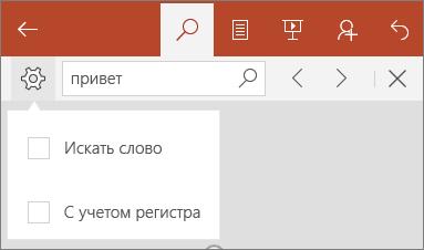 """Параметры поиска в PowerPoint Mobile: """"Искать слово"""" и """"Учитывать регистр""""."""
