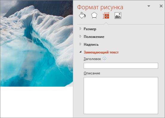 """Старое изображение ледникового озера: в диалоговом окне """"Формат рисунка"""" в поле """"Описание"""" нет замещающего текста."""