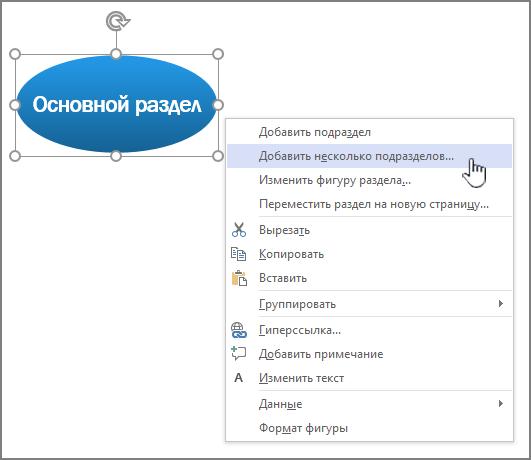 Выберите раздел справа нажмите кнопку и выберите команду добавить несколько разделов