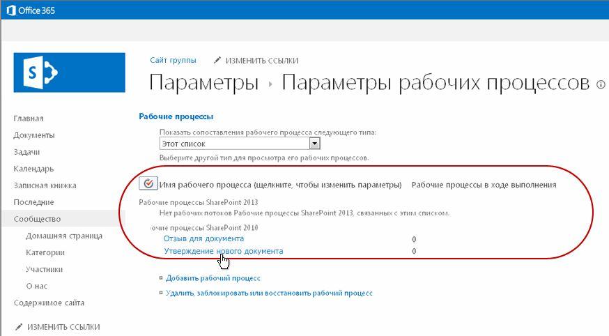 Ссылка на изменение параметров рабочего процесса