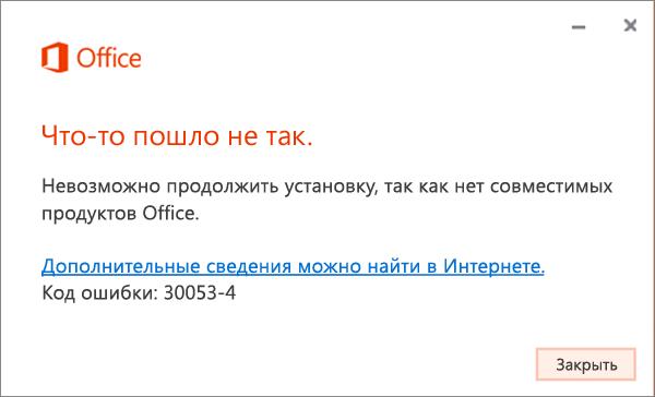 """Сообщение об ошибке """"Что-то пошло не так"""" (код: 30053)"""