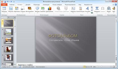 успешное создание цифрового фотоальбома на основании заданных параметров