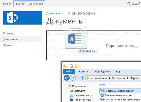 Перетаскивание файлов в библиотеку