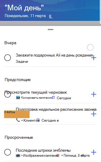 Снимок экрана с Android с предложениями, полностью открытых и сгруппированных по вчерашнему, предСтоящему и просроченному.