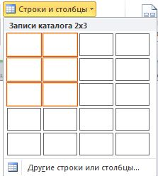 Строки и столбцы макета страницы каталога
