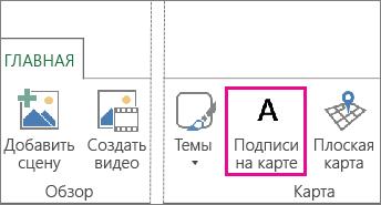 """Кнопка """"Подписи на карте"""" на вкладке """"Главная"""" в Power Map"""