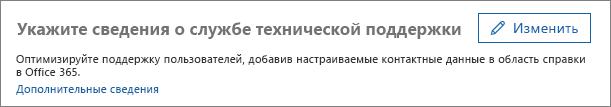 """Снимок экрана: кнопка """"Изменить"""" в разделе """"Укажите сведения о службе технической поддержки"""""""
