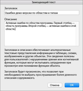 """Снимок экрана: диалоговое окно """"Замещающий текст"""""""
