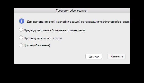 Обоснование понижения меток чувствительности в Word для Mac