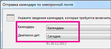 """Выбор требуемых параметров в полях """"Календарь"""" и """"Диапазон дат"""""""