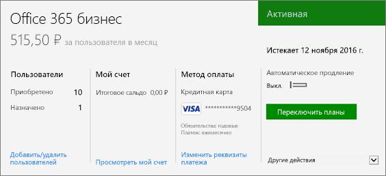 """Подписка на странице """"Подписки"""" в Центре администрирования Office365 со сведениями о ее типе и состоянии."""