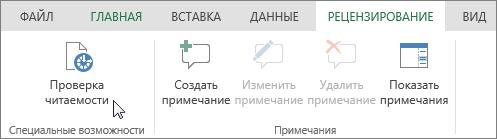 """Снимок экрана: вкладка """"Рецензирование"""" с курсором, наведенным на пункт """"Проверка читаемости"""""""