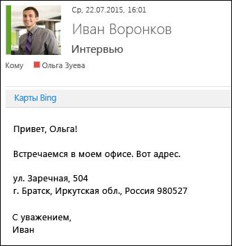 Надстройка Карт Bing