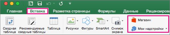 "Кнопки ""Магазин"" и ""Мои надстройки"" на вкладке ""Вставка"" ленты Excel 2016 для Mac."