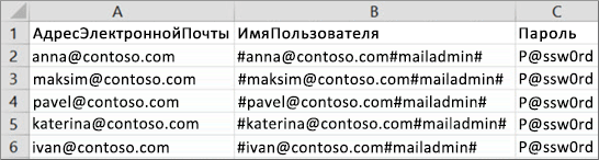 Образец файла миграции для Mirapoint