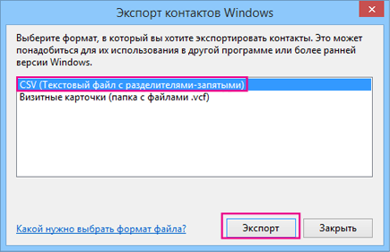 """Выберите формат CSV и нажмите кнопку """"Экспорт""""."""