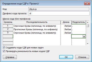 Изображение диалогового окна «Определение кода СДР»