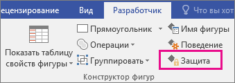 "Элемент ""Защита"" в области ""Конструктор фигур"" на вкладке ""Разработчик"" в Visio2016"