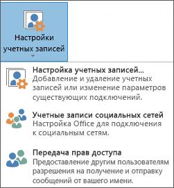 Снимок экрана: добавление делегата в Outlook